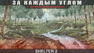 Shelter 2 - За каждым углом