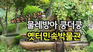 비 오는 날의 여행법, 대전 옛터민속박물관(비오는 날 …