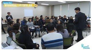 계양교육혁신지구 오픈콘퍼런스 개최_[2018.12.3주] 영상 썸네일