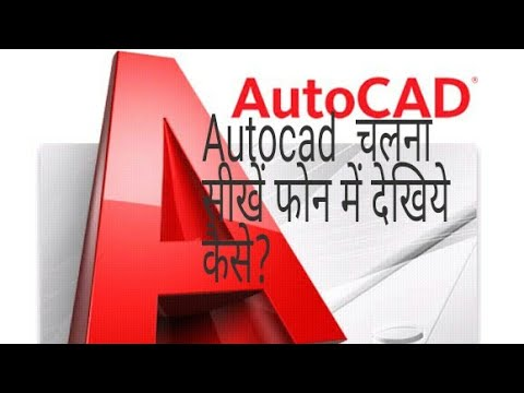 Autocad Install In Android Phone.