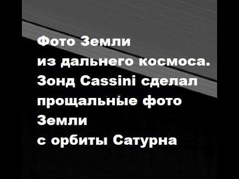 Фото Земли из дальнего космоса. Зонд Cassini сделал ...