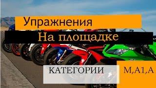 Новые упражнения для категорий М, А1, А.(С 1ого сентября 2016ого года вышли новые упражнения для сдачи площадки в ГАИ на права мотоцикла. http://avtolitsey.ru., 2016-08-03T17:18:53.000Z)