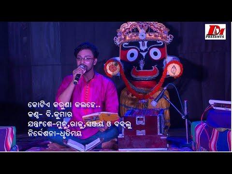 Kotie Karuna Kalani Manima (କୋଟିଏ କରୁଣା କଲାଣି ମଣିମା) | B. Kumar | Odia Devotional Vajan