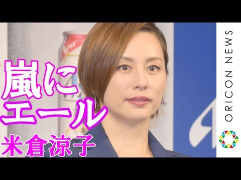 米倉涼子、活動休止発表の嵐にエール「私も応援したい」 アサヒ『極上<キレ味>』新CM発表会