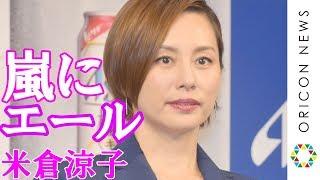 チャンネル登録:https://goo.gl/U4Waal 女優の米倉涼子が28日、都内で...