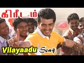 Kireedam Songs | Tamil Movie Video Songs | Vilayaadu Vilayaadu Video Song | Ajith Songs | Gv Prakash