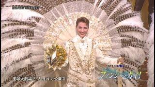 雪組公演『ルパン三世 ―王妃の首飾りを追え!―』『ファンシー・ガイ!』