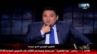 تعليقا على التغيير الوزاري .. محمد على خير يطرح عدد من الأسئلة الهامة ..لازم نسأل نفسنا الأسئلة دي!