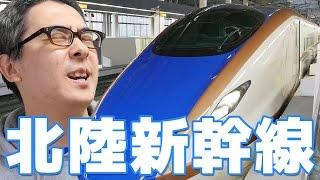【北陸新幹線】新幹線のファーストクラス!グランクラスに乗ってみた! 前編 thumbnail