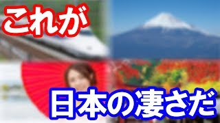 【海外の反応】「これが日本の凄さだ」 皇居内で撮影された1枚の写真にベトナム人が感動【Wonderful !大好き 日本!】