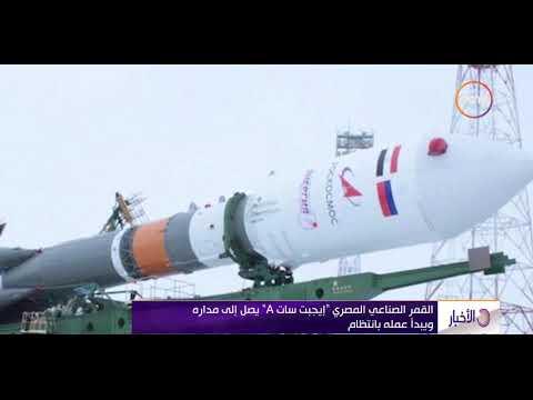 الأخبار – القمر الصناعي المصري