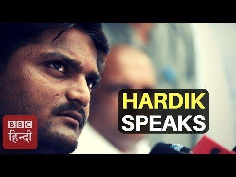 Hardik Patel Speaks on BJP's Lead in Gujarat Election (BBC Hindi)