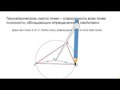 PRO геометрические места точек