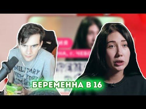БРАТИШКИН СМОТРИТ - БЕРЕМЕННА В 16. РОССИЯ   10 ВЫПУСК   АНГЕЛИНА, ЧЕБОКСАРЫ