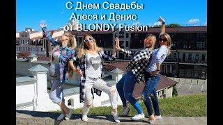 Поздравление с Днем свадьбы от BLONDY Fusion