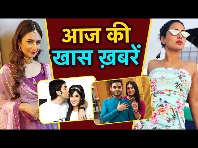 Hina Khan BOLD LOOK, Katrina & Ranbir  पर Divyanka Tripathi बोलीं ये , Rakhi Sawant, Siddharth Sagar