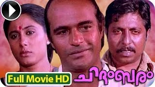 Malayalam Full Movie - Chidambaram - Full Length Movie