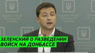 Новое обращение президента Зеленского от 1 октября 2019