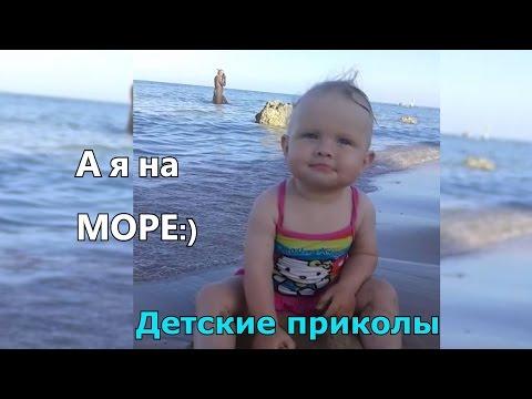ДЕТСКИЕ ПРИКОЛЫ! А Я на МОРЕ!!! Kids Fun. I Am At The Sea)