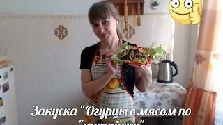 Мясо-овощная закуска-салат- Огурцы с мясом «по китайски» Готовим сами,Рецепт салата с кальмарами.