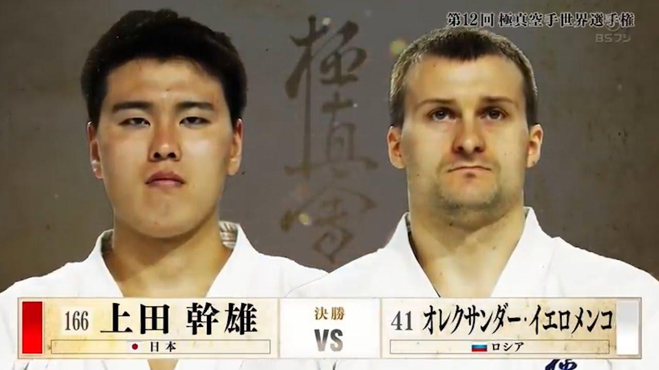 Download (IKO 1)The 12th World Open Karate Tournament 2019 Final Match - Mikio Ueda VS Aleksandr Eremenko