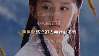 江湖笑 - 周华健 卡拉OK版