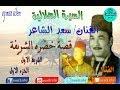 قصة خضرة الشريفة-سعد الشاعر-السيرة الهلالية-الشريط الاول-الجزء الاول