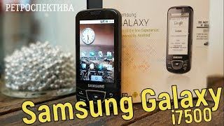 Samsung Galaxy i7500: рождение галактики (2009) – ретроспектива