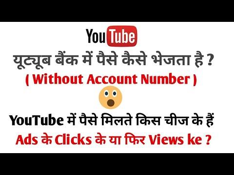 youtube payment kaise karta hai || youtube kis cheez ka paisa deta hai