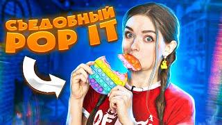 Съедобный POP IT! Готовим вкусный ПОПИТ своими руками 🐞 Afinka
