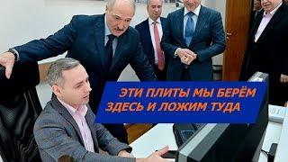 Ay ti Belarus nomi Lukashenko va NANO ta'mirlash trotuarlar va ravoq