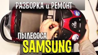 Ремонт пылесоса Samsung SC8854
