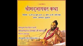 Live Day 1 Gujarat, Dhrangadhra | Bhagwat Katha by Shri Rajendra Das ji Maharaj