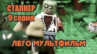 СТАЛКЕР 9 СЕРИЯ, ЛЕГО МУЛЬТФИЛЬМ