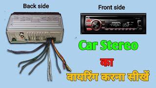 Car Stereo का Wiring करना सीखें | How To Wiring car Stereo | (You Like Electronic)