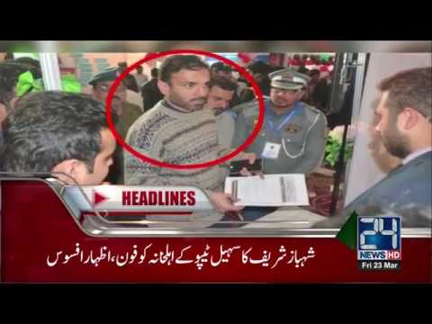 News Headlines | 07:00 PM | 23 March 2018 | 24 News HD