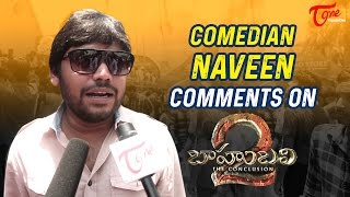 Comedian Naveen Reaction on Baahubali 2 - The Conclusion