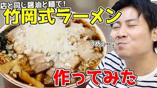 【超本格!】竹岡式ラーメン作ってみた!