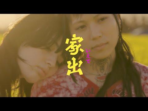 "木下百花 ""家出""(Official Music Video)"