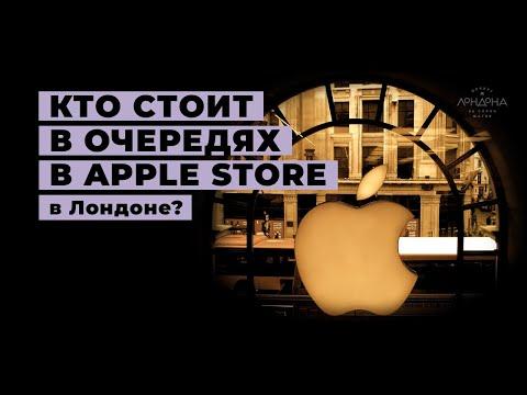 Очередь в Apple