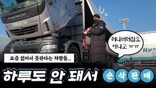 [14톤트럭 매매완료] 요즘 화물차 매물이 많이 부족합…
