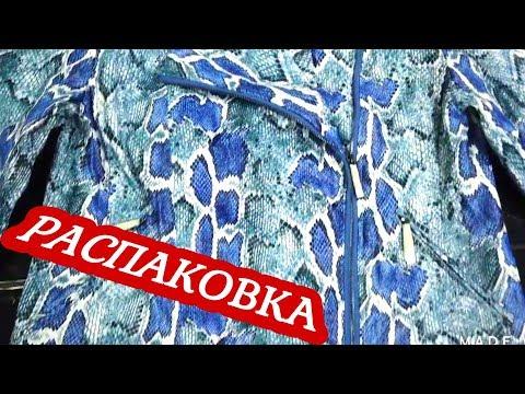 НОВАЯ КОЛЛЕКЦИЯ ЖЕНСКОЙ ОДЕЖДЫ 4 КАТАЛОГА 2020г. ФАБЕРЛИК. РАСПАКОВКА.