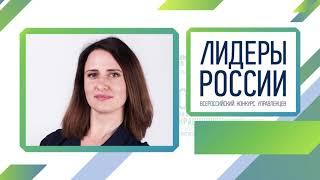 Лидеры России. Финалисты конкурса