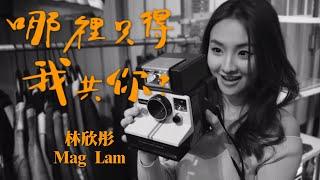 林欣彤 Mag Lam - 哪裡只得我共你 ? (Official Music Vi…