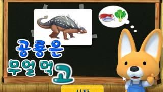 [뽀로로 게임] 공룡은 무얼 먹고 살까 - Pororo Gam…