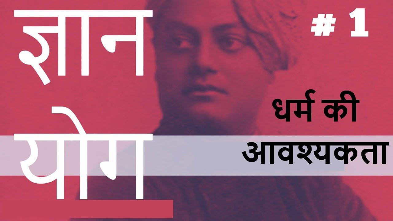 ज्ञान योग | Part 1 | ( धर्म की आवश्यकता ) | स्वामी विवेकानंद - YouTube