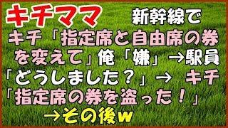 【あらすじ】 (キチママ)新幹線で、キチ「指定席と自由席の券を変えて...