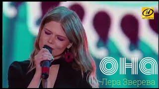 Лера Зверева-Она   ХИТ 2018