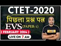 - CTET 2020-21  EVS  By Pawan Sir  Previous Year Question Paper  February 2014