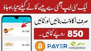 Make Money Online In Pakistan, Earning App, Earn Money 2020, Payment Proof, JazzCash Easypaisa,